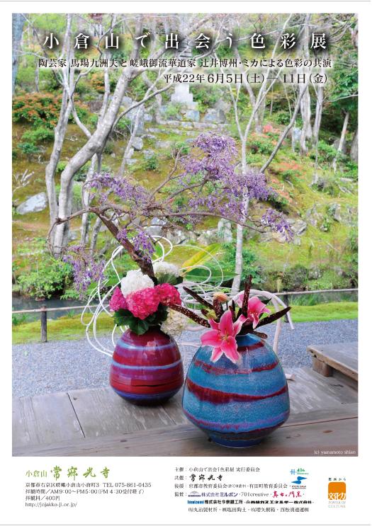 小倉山で出会う色彩展